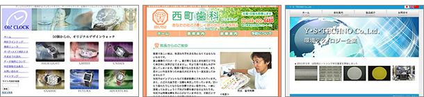 """""""ホームページ製作事例"""""""
